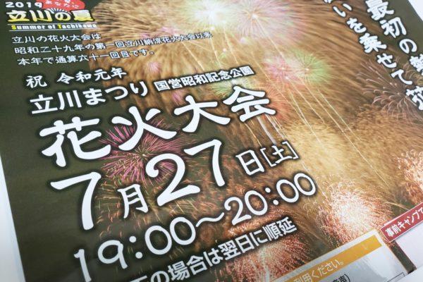 第61回立川まつり国営昭和記念公園花火大会は台風接近のため順延!2年連続中止もありかも?!