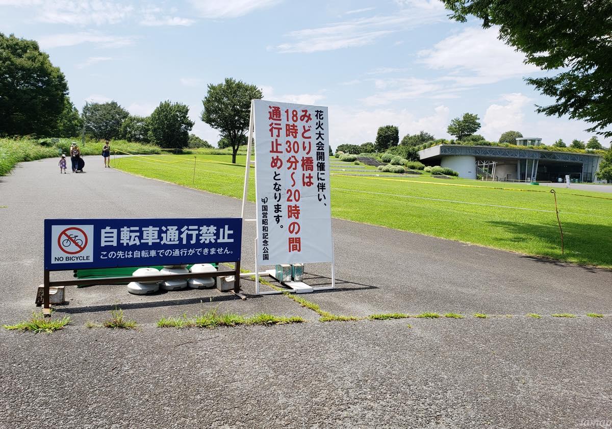 昭和記念公園花火大会の通行止め