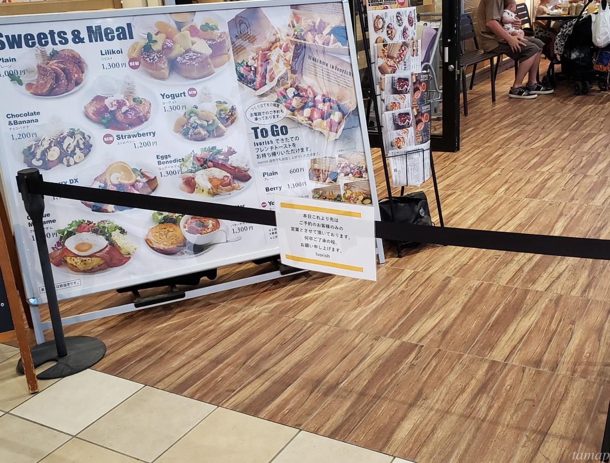 ららぽーとの飲食店の入場規制