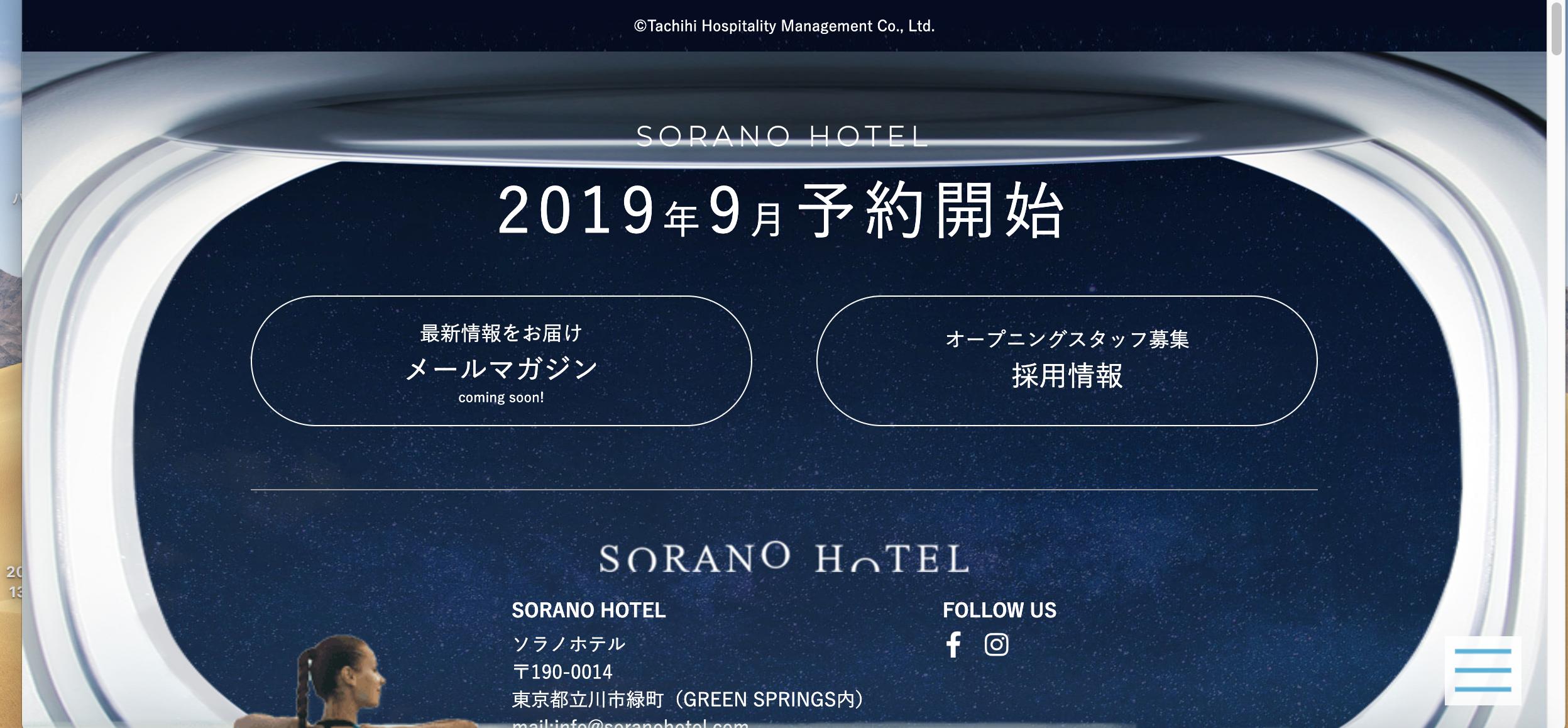 ソラノホテル公式サイト