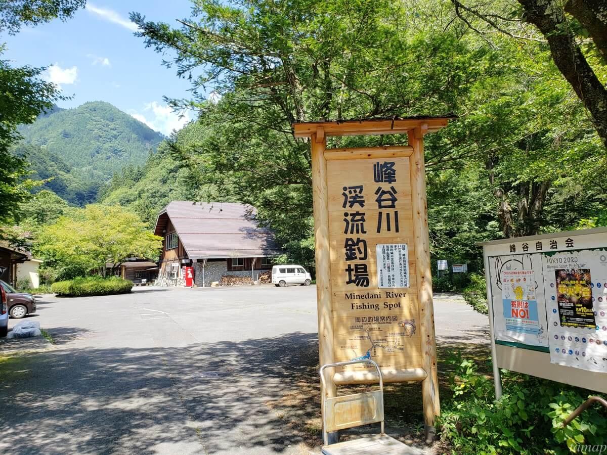 峰谷川渓流場の入り口