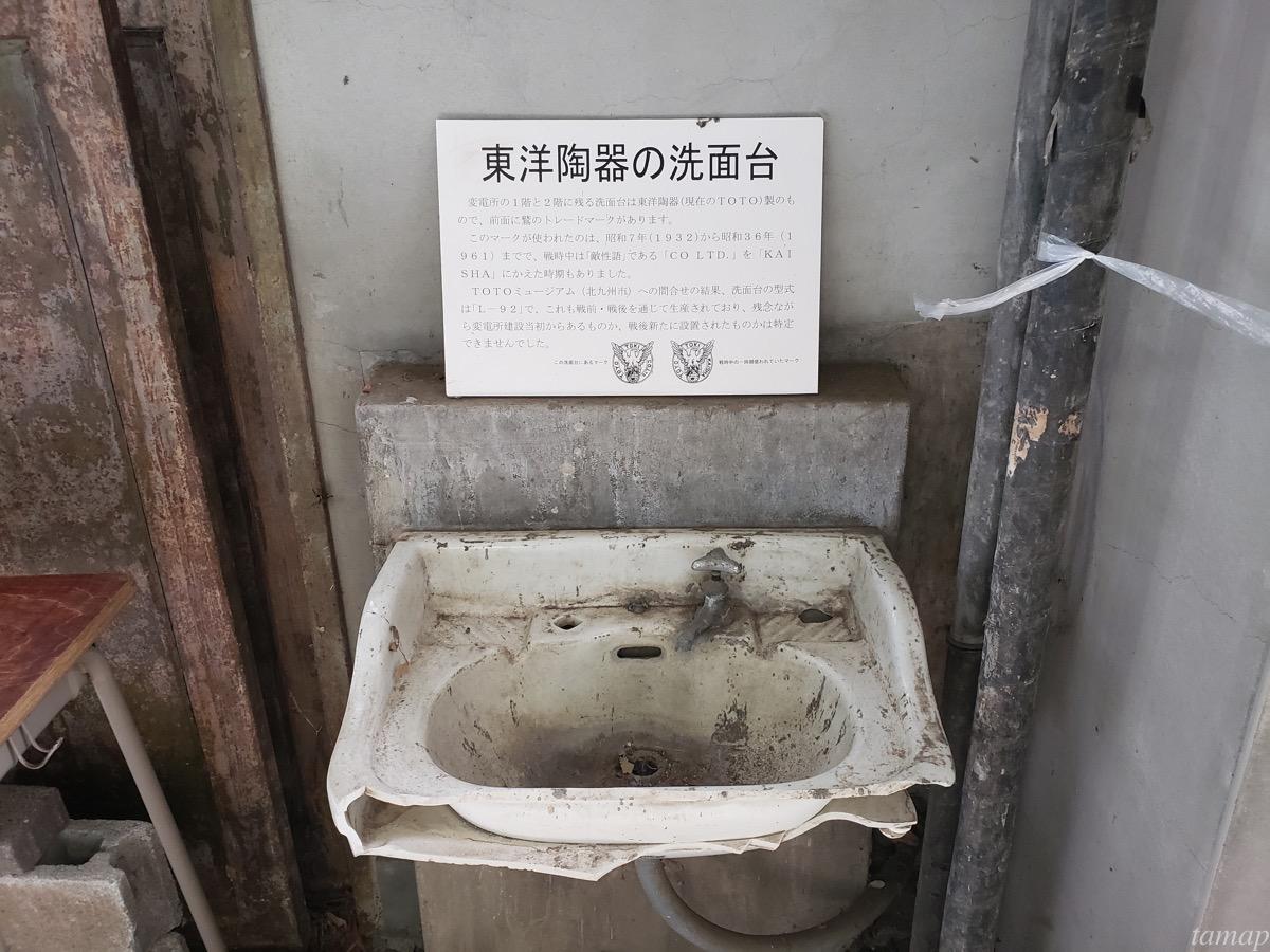 東大和市「旧日立航空機株式会社変電所」の洗面台