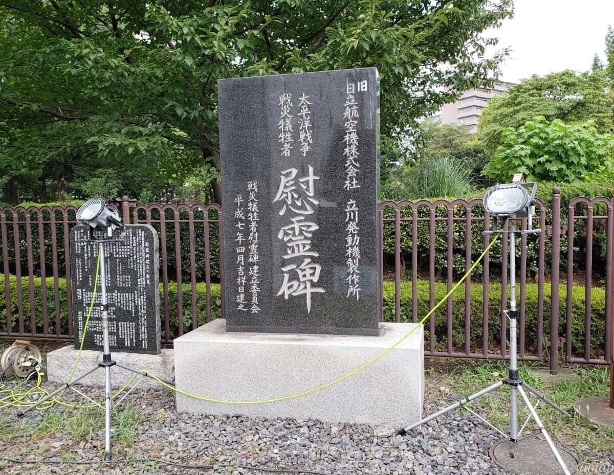 東大和市「旧日立航空機株式会社変電所」の慰霊碑