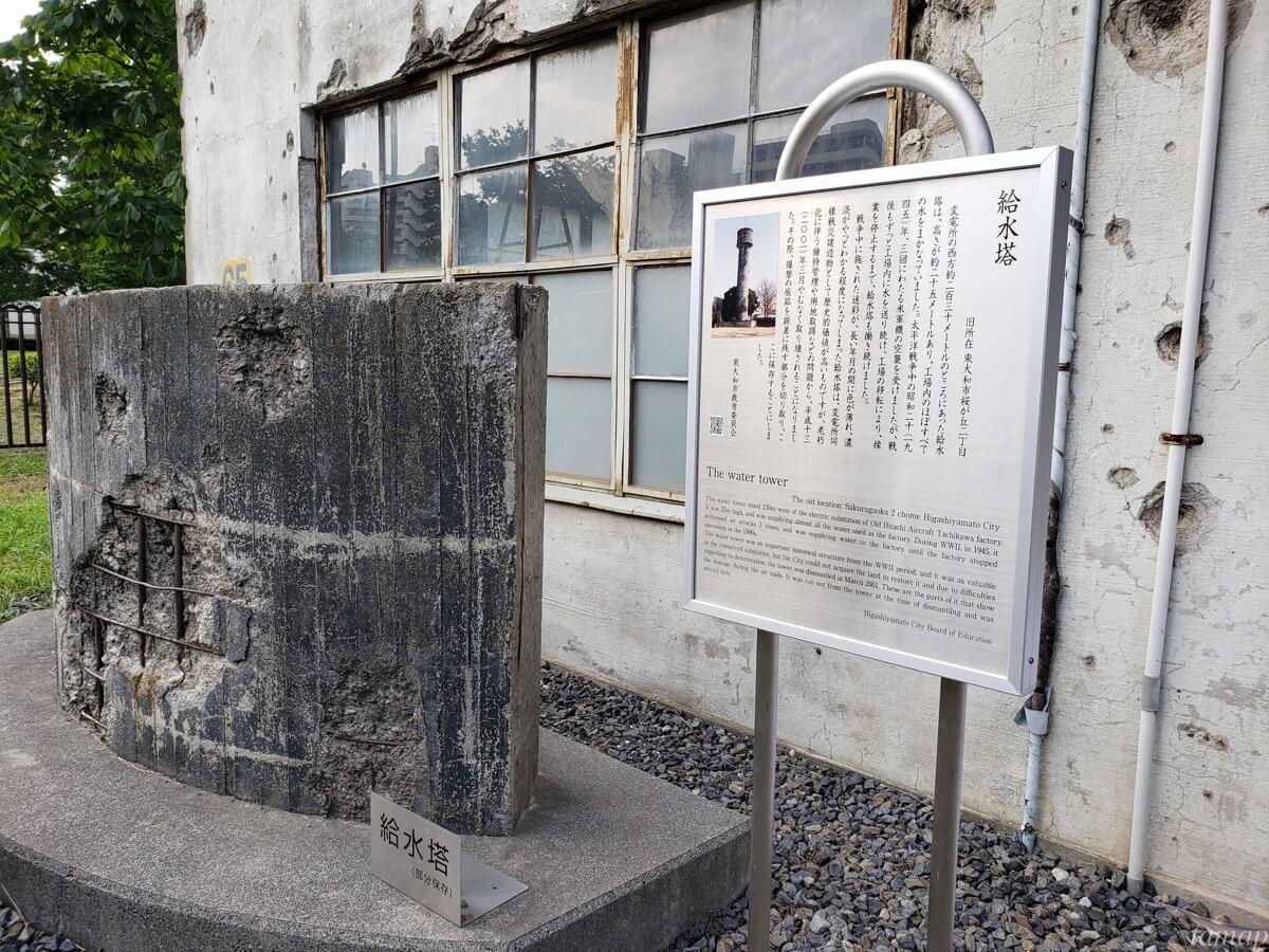 東大和市「旧日立航空機株式会社変電所」の給水塔