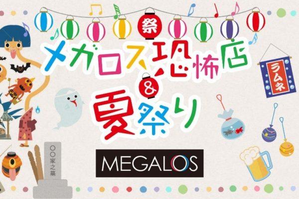 【メガロス立川北店】1日限定!「メガロス恐怖店」が8/23(金)に開催。夏休みの思い出作りに