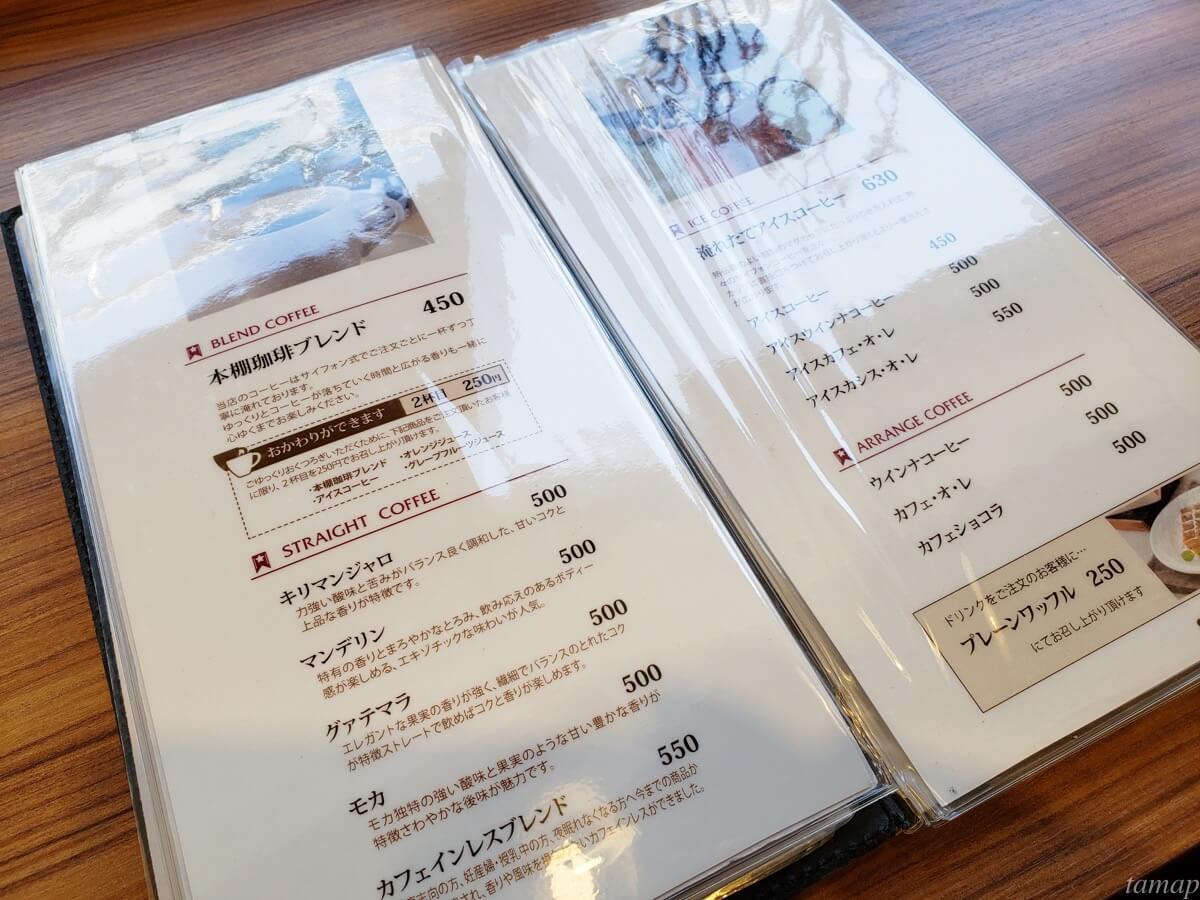 本棚珈琲ノルテ店のメニュー