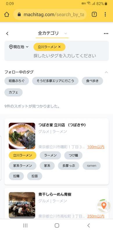 立川ラーメン
