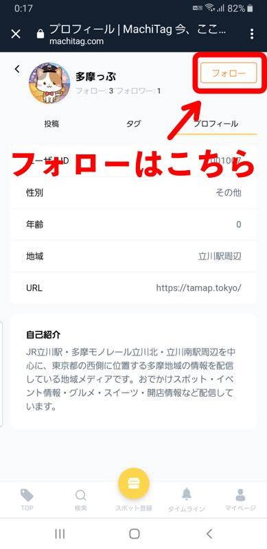 多摩っぷのフォロー画面