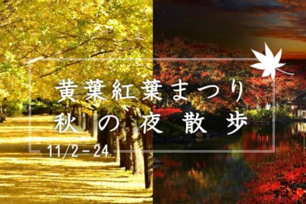 昭和記念公園イルミネーション2019はライトアップに変更。「黄葉紅葉まつり」と共に「秋の夜散歩」へ
