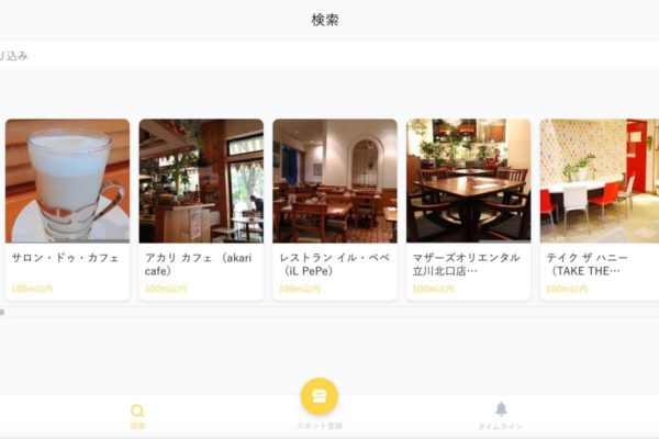 【お知らせ】カフェやラーメン店などハッシュタグで探せる「MachiTag」と「多摩っぷ」が連携開始