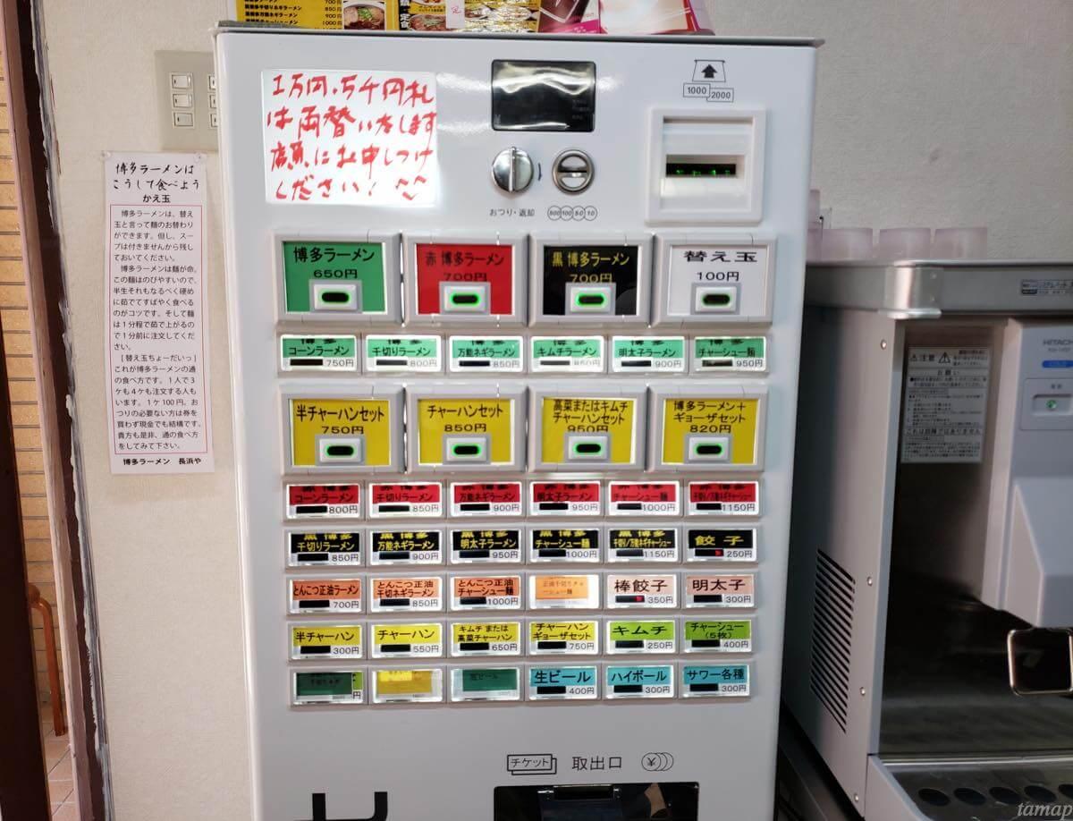 九州博多ラーメン「長浜や」の食券機