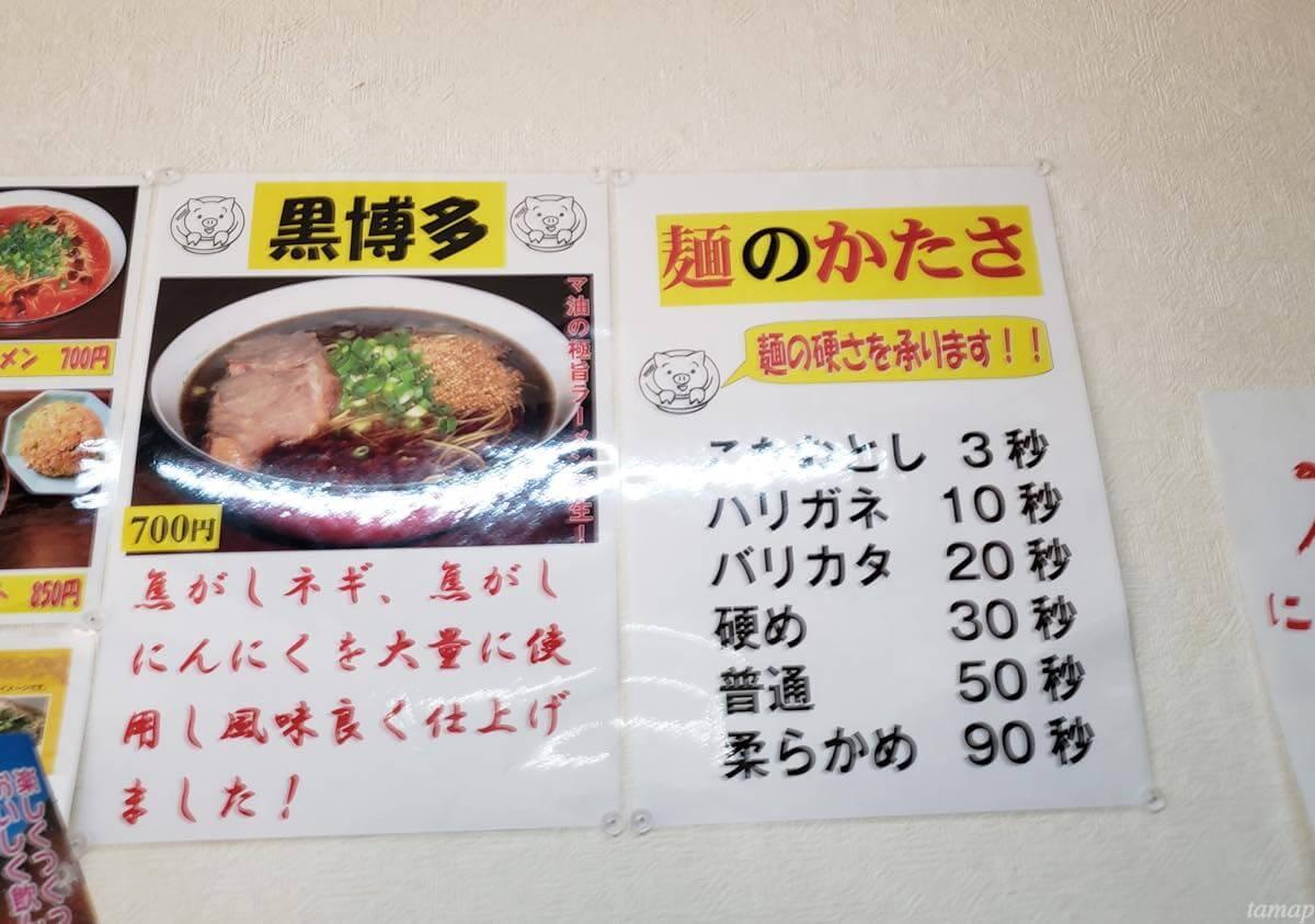 九州博多ラーメン「長浜や」の麺の固さ