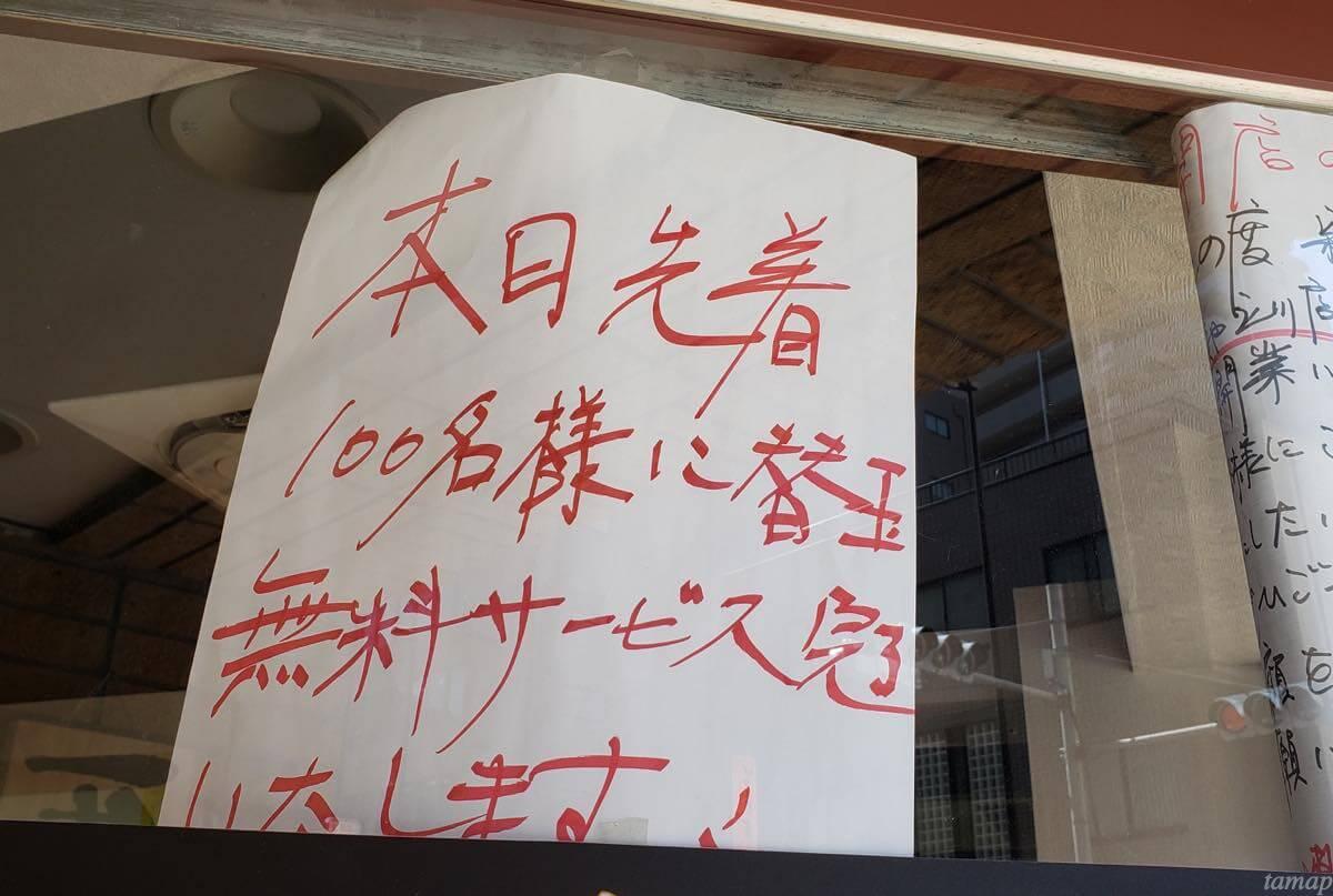 九州博多ラーメン「長浜や」の張り紙