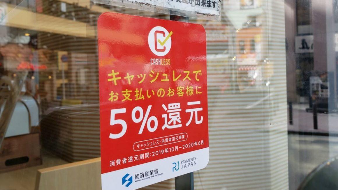 JR立川駅周辺で最大5%還元キャッシュレス店舗を探す方法。デメリットもあるけれど活用すれば超お得!