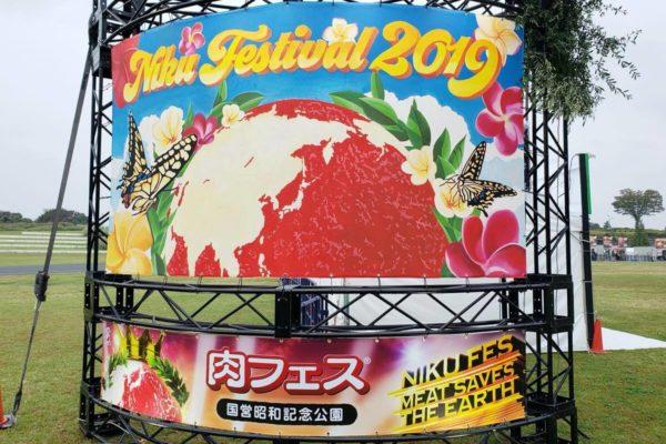 子連れでも楽しめる!「肉フェス 国営昭和記念公園 2019」会場の様子を現地からお届け
