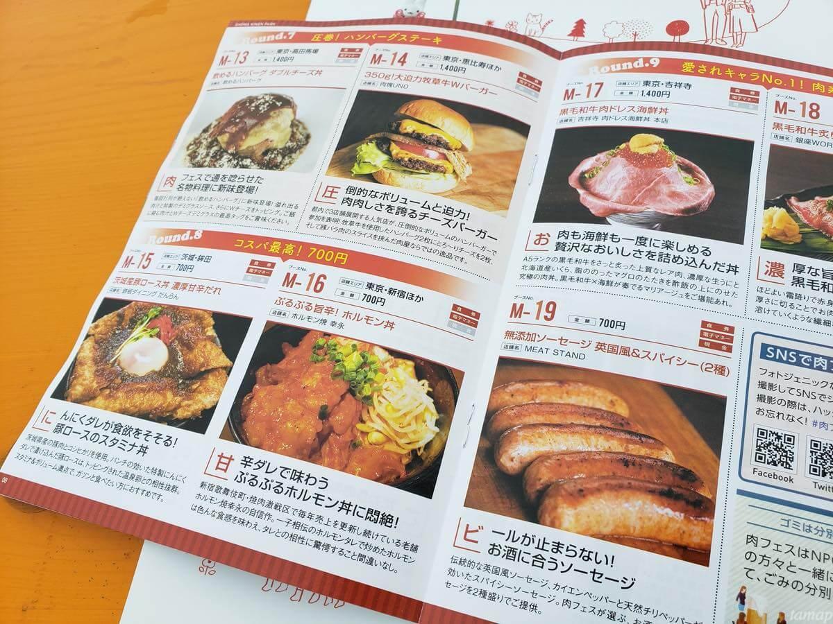 肉フェスのパンフレット