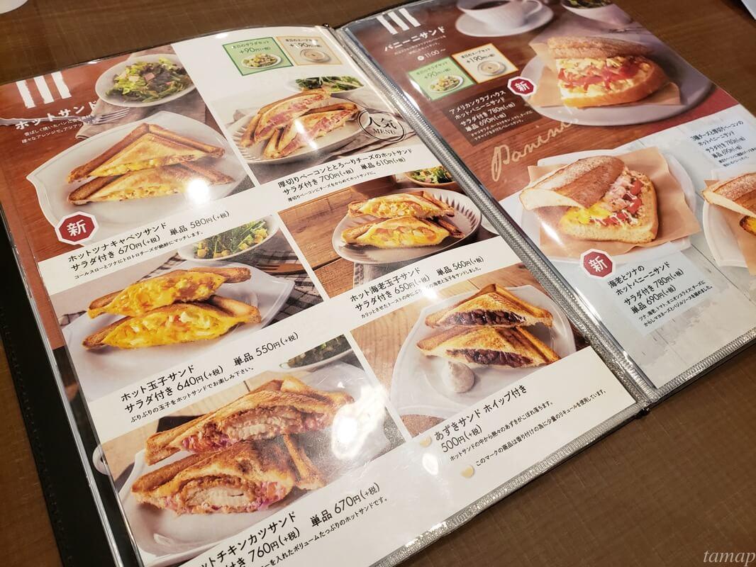 倉式珈琲店のメニュー