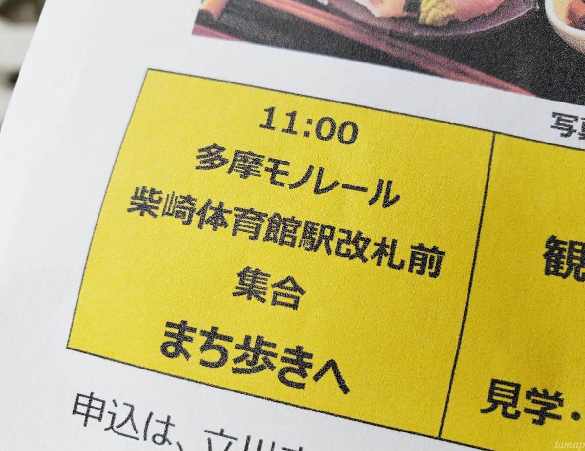 柴崎体育館駅の街歩きイベントのパンフレット