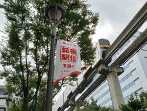 第96回箱根駅伝予選会 @ 陸上自衛隊立川駐屯地~立川市街地~国営昭和記念公園