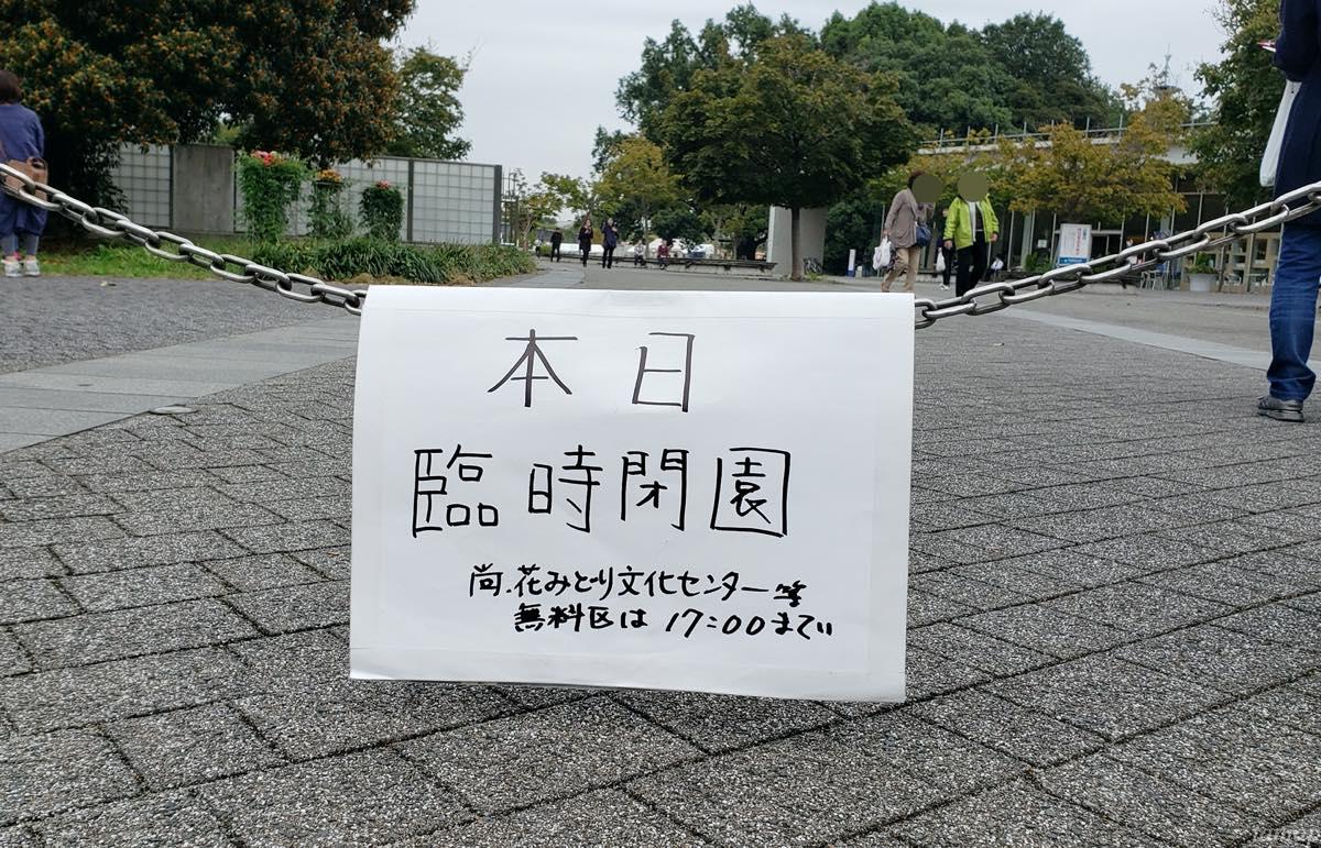 昭和記念公園のイノシシ出没で臨時閉園の張り紙