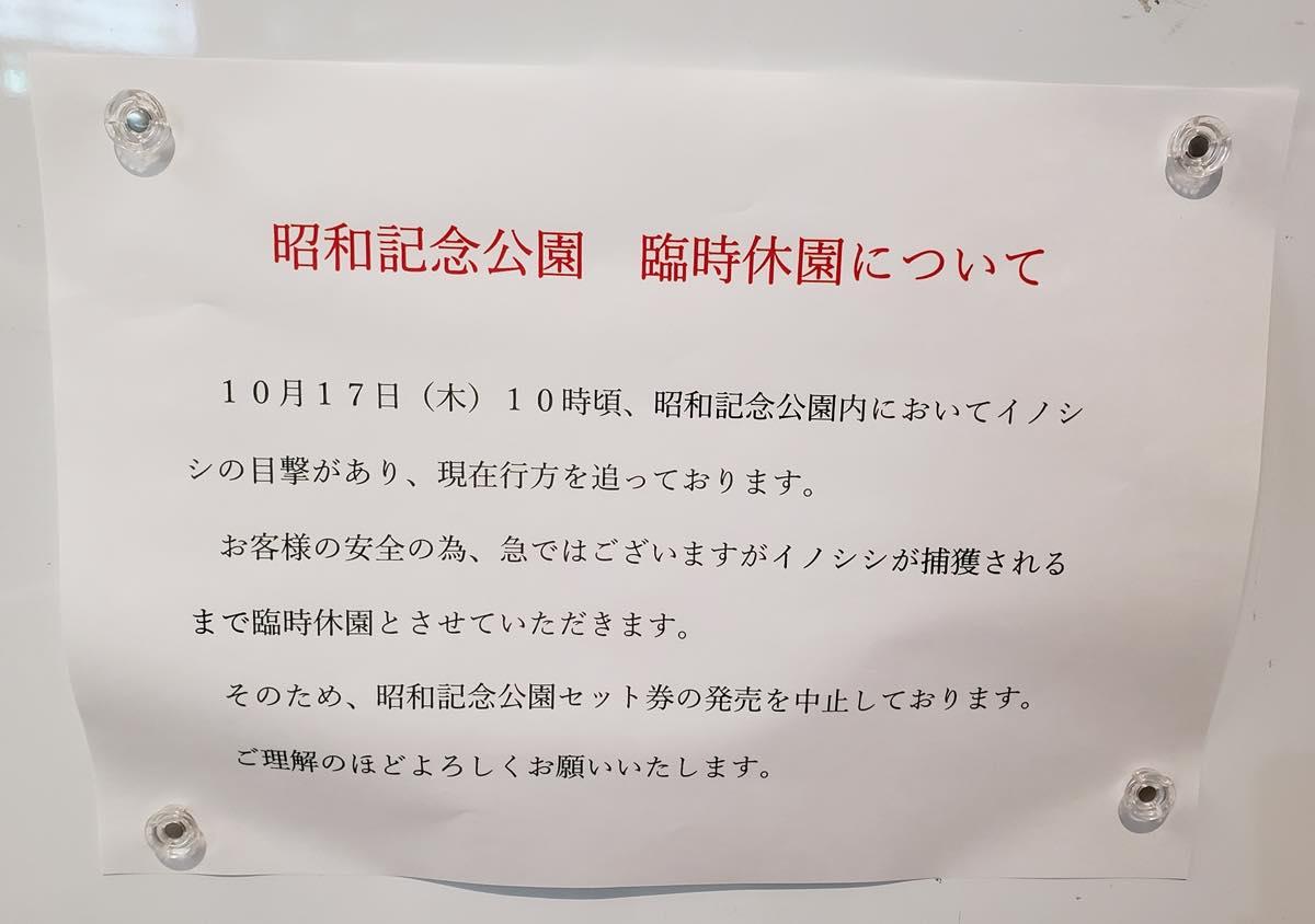 昭和記念公園臨時休園のお知らせ