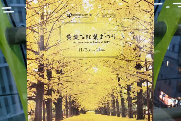 昭和記念公園「秋の夜散歩」おすすめモデルコースとカウントダウン点灯式概要。限定どら焼きの販売も