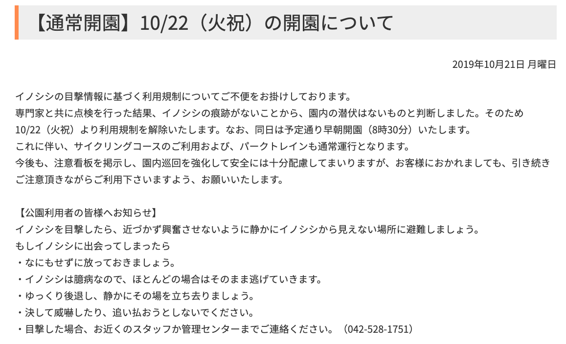 昭和記念公園のイノシシ情報