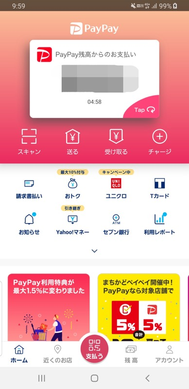 PayPay画面