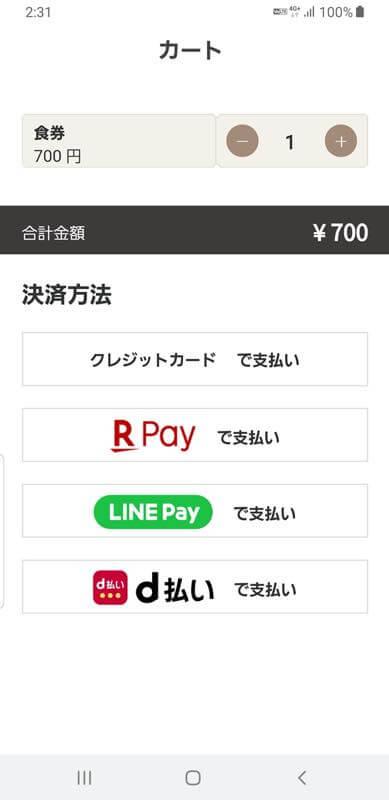 肉フェス公式アプリの支払い画面