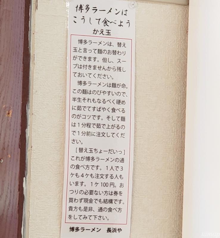 九州博多ラーメン「長浜や」の替え玉の食べ方