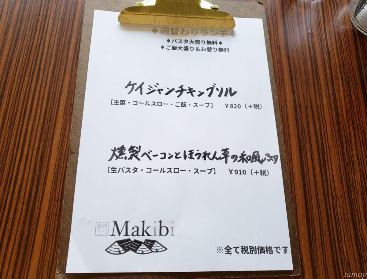 「薪焼 Makibi 立川」の週替りランチメニュー