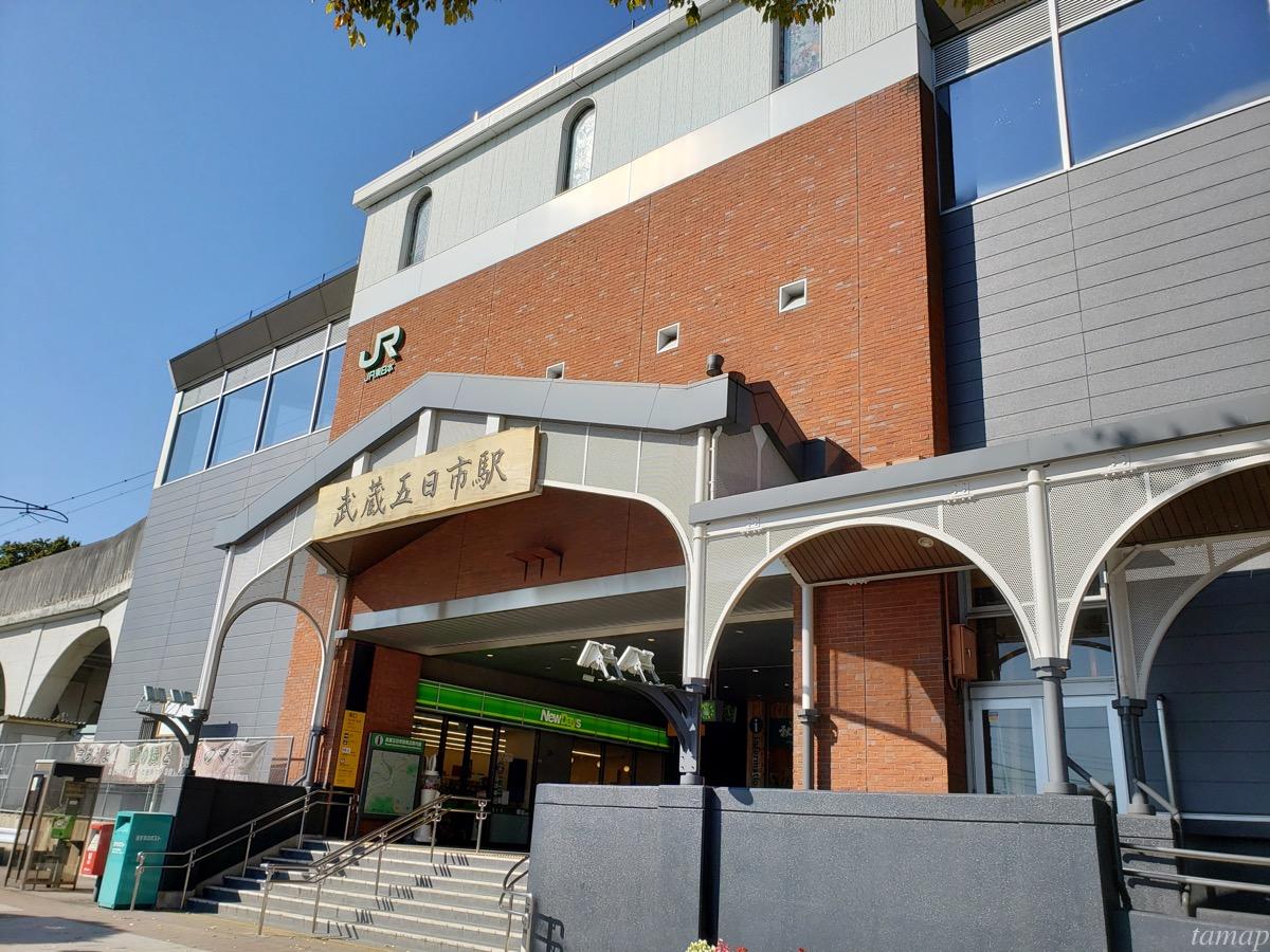 武蔵五日市駅の外観