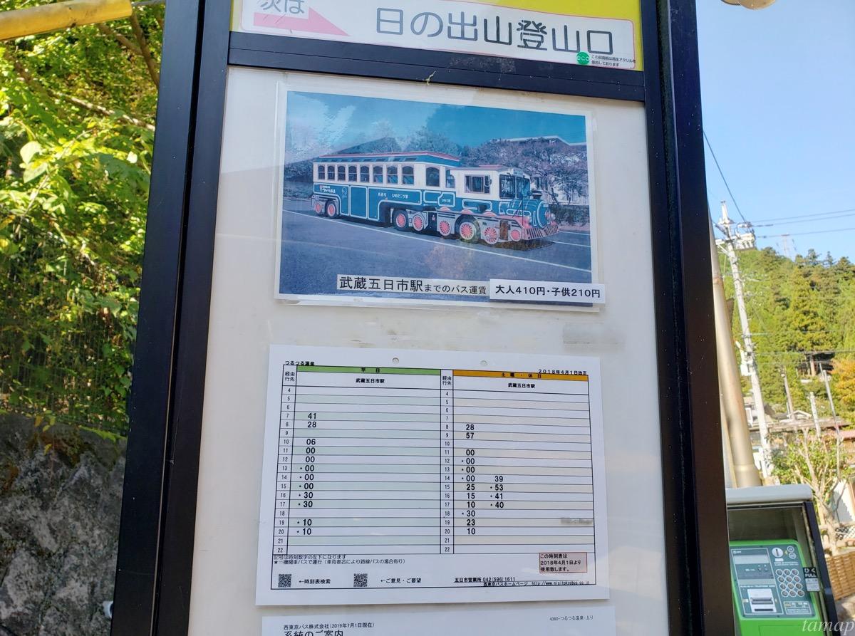 つるつる温泉のバス停の時刻表