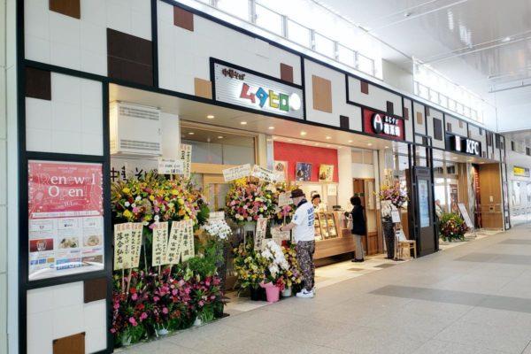 拝島駅橋上店舗がリニューアルオープン!「中華そばムタヒロ」と「おむすび権米衛」が新たに出店