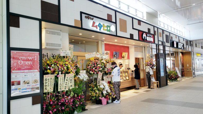拝島駅舎がリニューアルオープンした様子