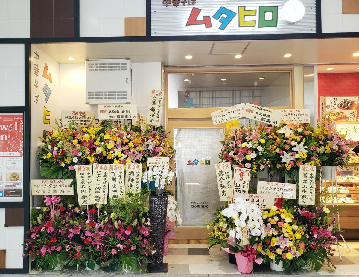 拝島駅のムタヒロの店舗