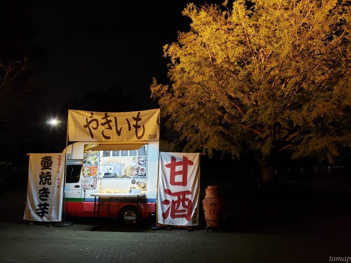 秋の夜散歩の壺焼き芋