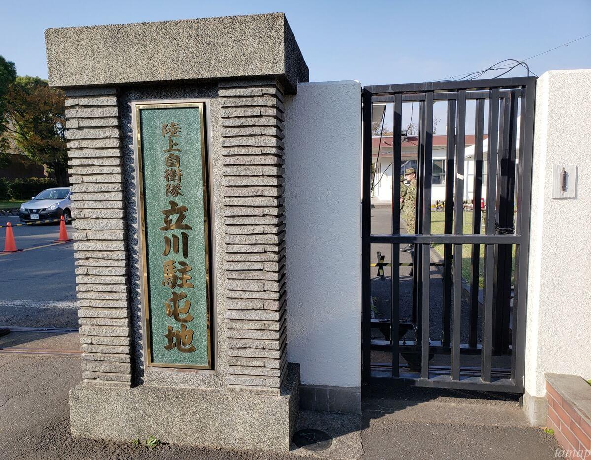 立川駐屯地の前