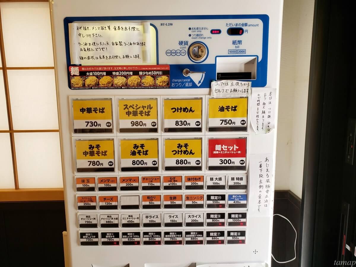 「初代修」の券売機