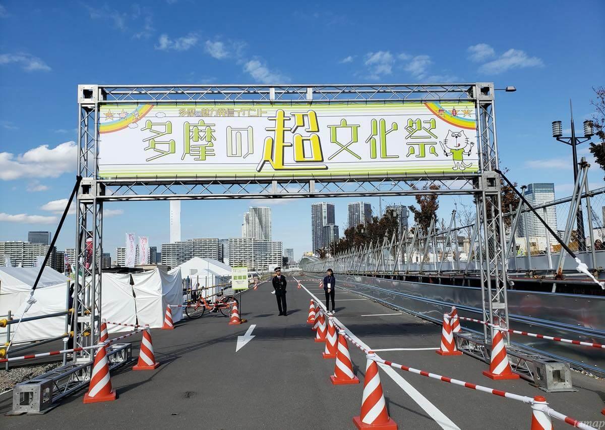 多摩の超文化祭の入口