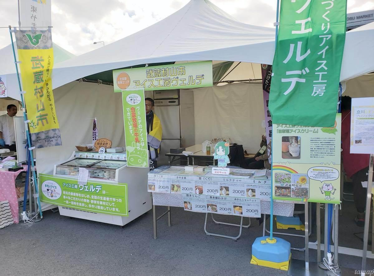 多摩の超文化祭の武蔵村山