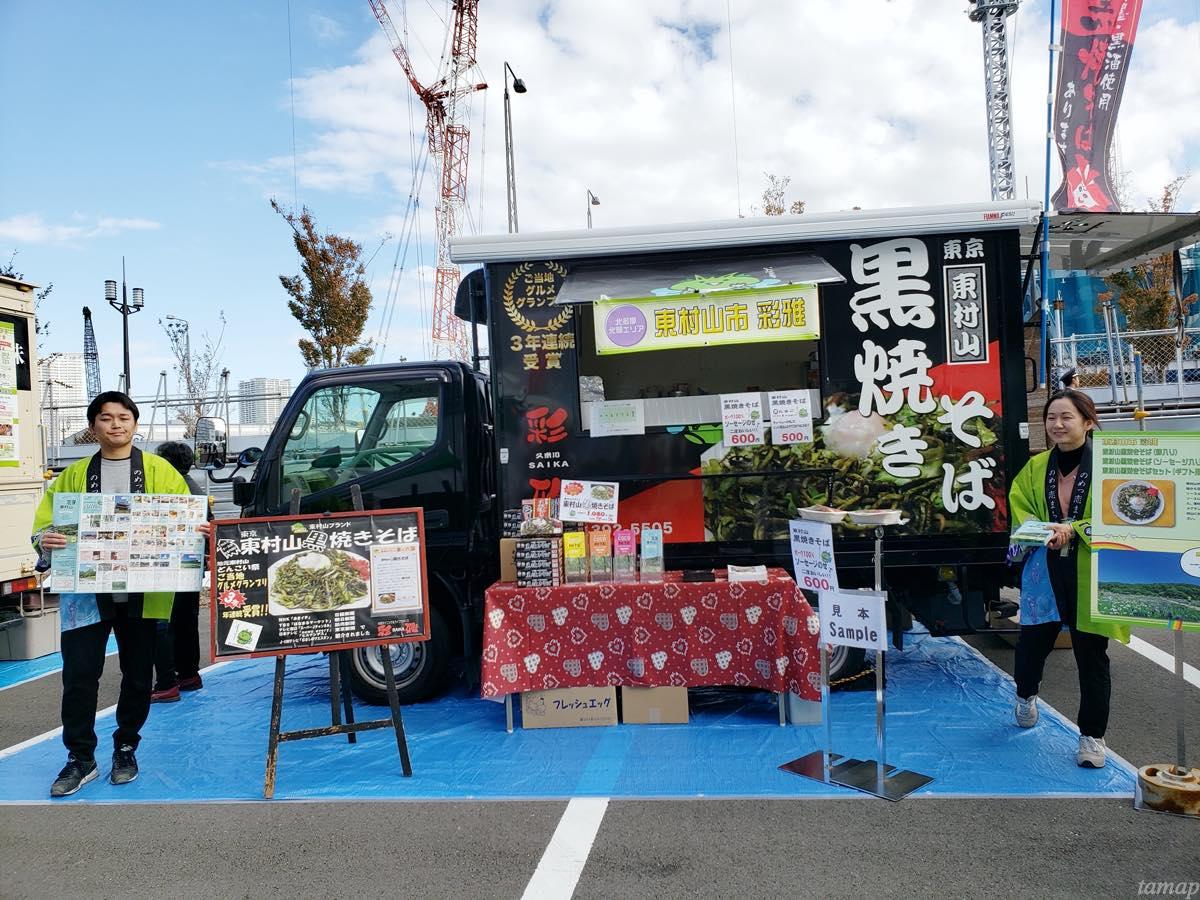 多摩の超文化祭の東村山市