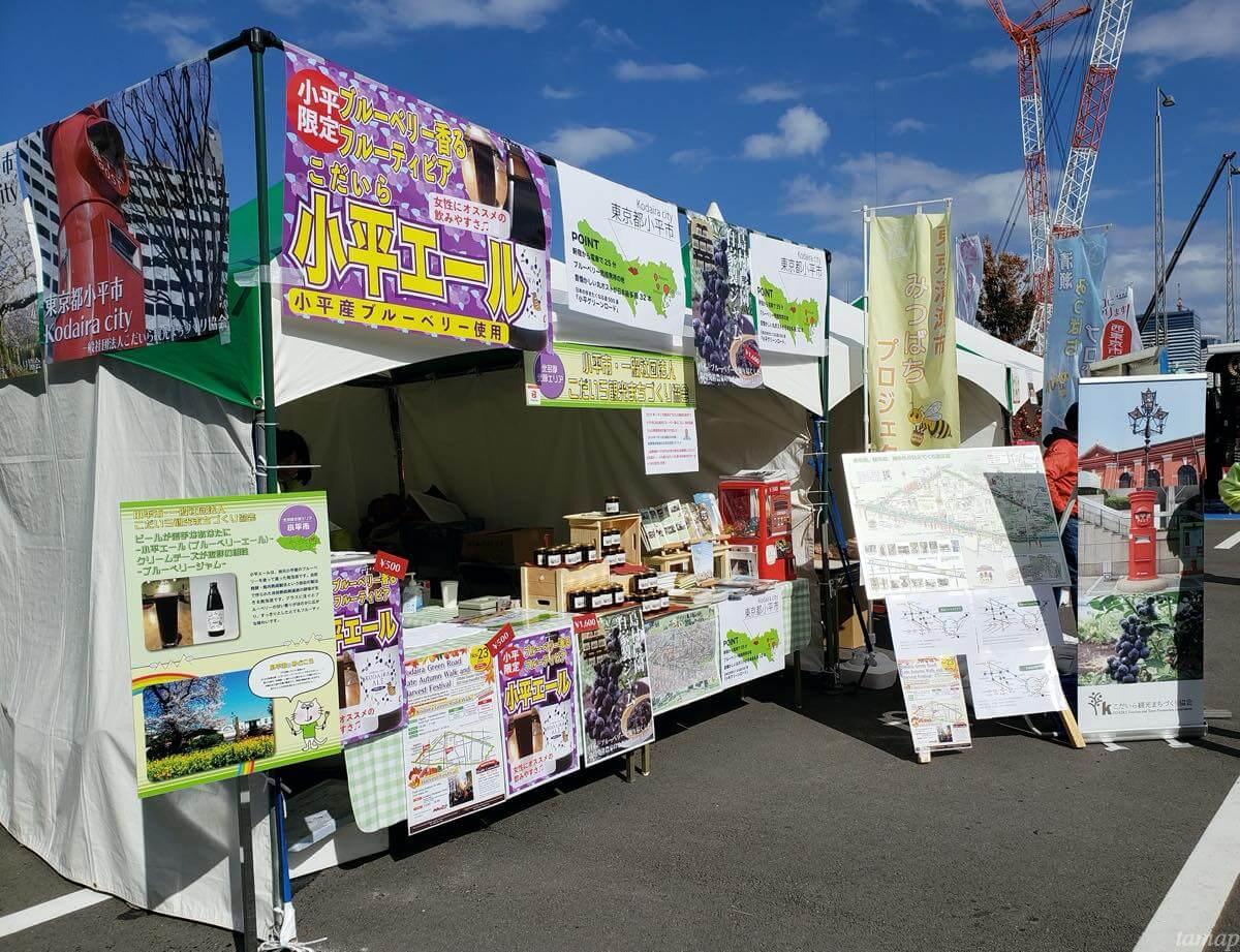 多摩の超文化祭の小平のブース