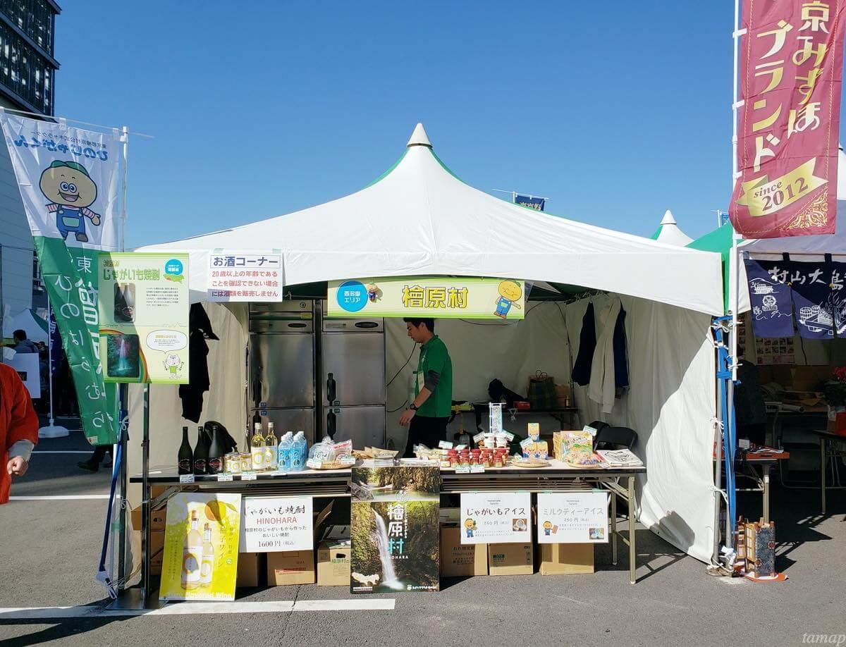 多摩の超文化祭の檜原村