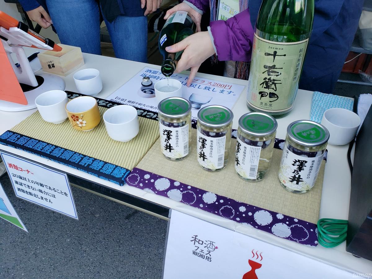 多摩の文化祭の飲み比べ