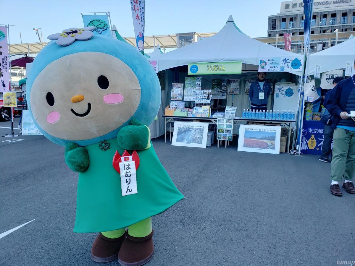 多摩の超文化祭「羽村市」