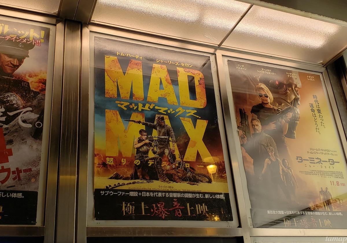 立川シネマシティのマッドマックス上映