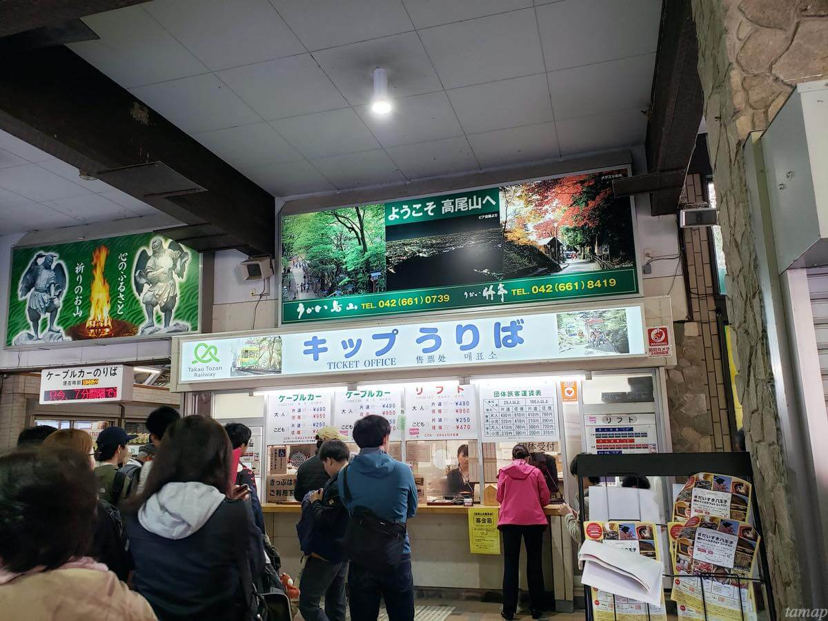 高尾山のきっぷ売り場