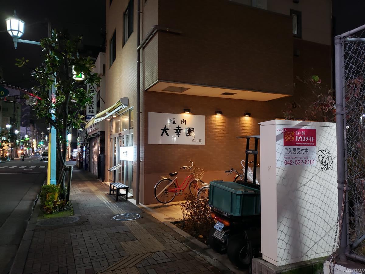 『焼肉 大幸園 立川店』