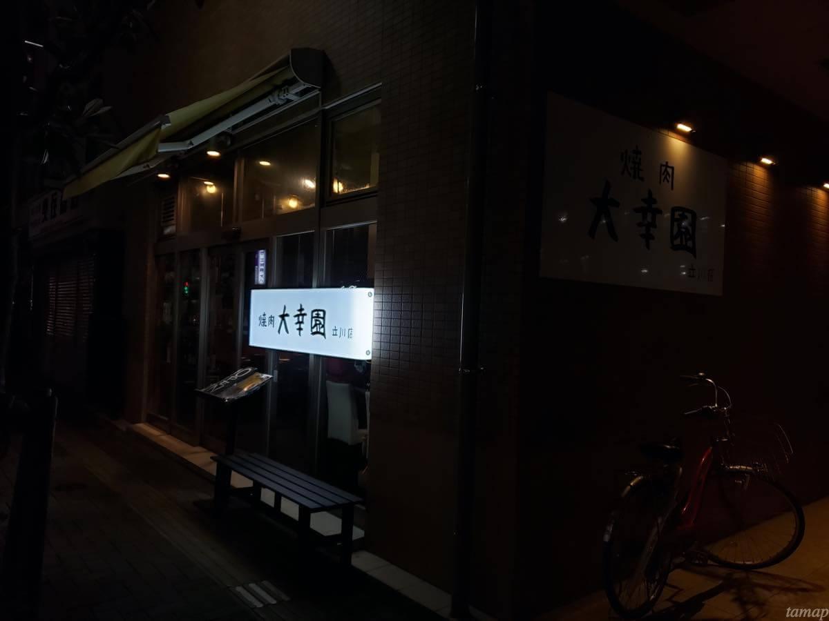『焼肉 大幸園 立川店』の看板